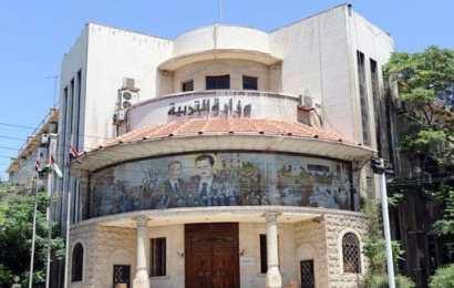 وزارة التربية سوريا