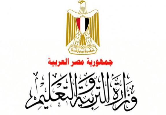 وزارة التربية مصر