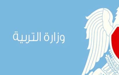 تعليمات التسجيل لامتحانات الدورة الأولى للشهادات العامة دورة 2019 في سوريا و موعد التسجيل فيها