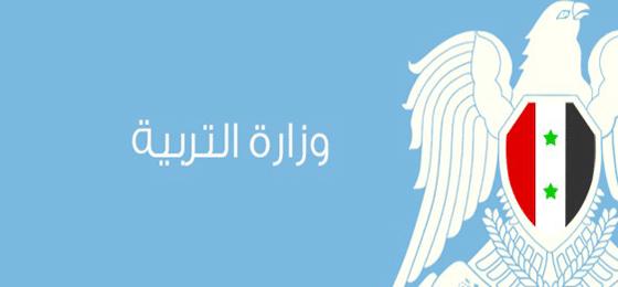 تحميل كتب الصف السادس في سوريا وفق المنهاج الجديد 2018