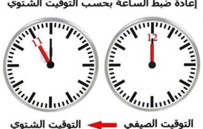 موعد التوقيت الشتوي في سوريا لعام 2018
