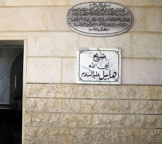 سوريا تعيد فتح ضريح النبي هابيل بن آدم عليهما السلام المكان الذي شهد أول جريمة قتل بتاريخ البشرية أمام الزوار