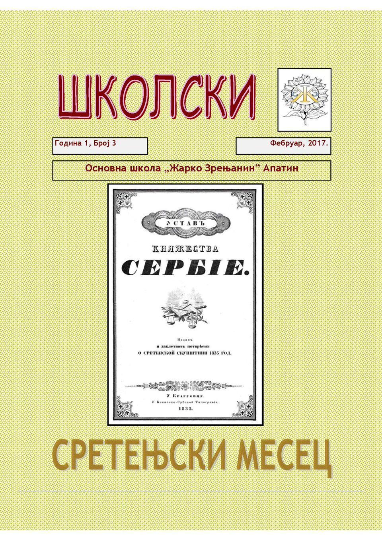 Школски часопис, 3. број