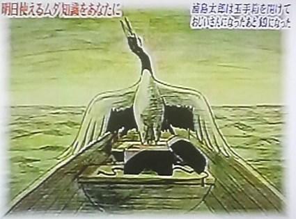 浦島太郎 鶴に変わる