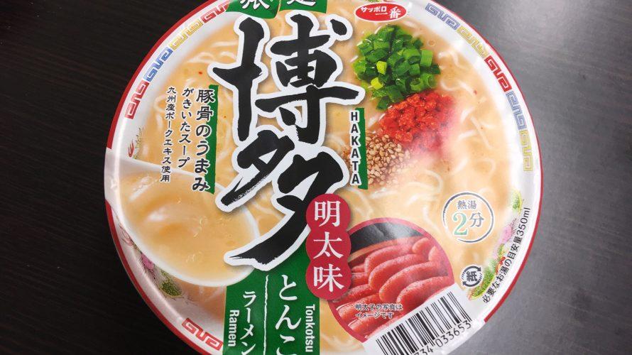 サッポロ一番「旅麺・博多明太味とんこつラーメン」