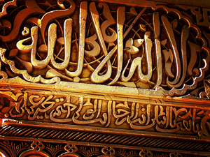 The Islamic Shahadah, or testimony of faith, carved in wood on the wall of a masjid