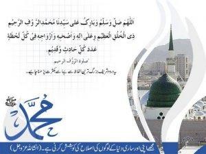 Zawaj défendu par l'Islam