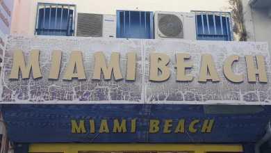 Photo of Miami Beach, le magasin spécialisé dans le prêt à porter féminin dévoile sa nouvelle collection