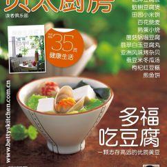 Kitchen Magazines Shirts 贝太厨房2009年3月刊 贝太厨房订阅 杂志铺 杂志折扣订阅网