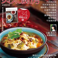 Kitchen Magazine Retro Tables 贝太厨房2009年11月刊 贝太厨房订阅 杂志铺 杂志折扣订阅网