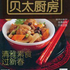 Kitchen Magazine Mid Range Cabinets 贝太厨房2011年2月期封面欣赏 贝太厨房杂志订 贝太厨房 新浪博客 Wbr