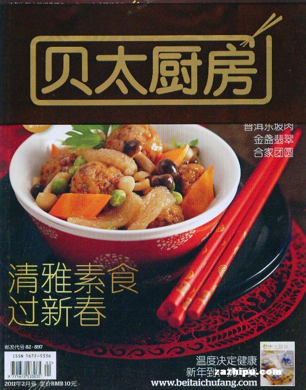 kitchen magazines moen faucet reviews 贝太厨房2011年2月期封面欣赏 贝太厨房杂志订 贝太厨房 新浪博客 wbr