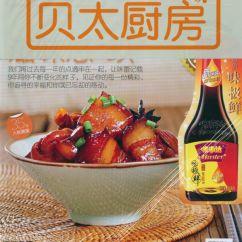 Kitchen Magazine Sinks Stainless Steel 贝太厨房2011年9月期 贝太厨房订阅 杂志铺 杂志折扣订阅网