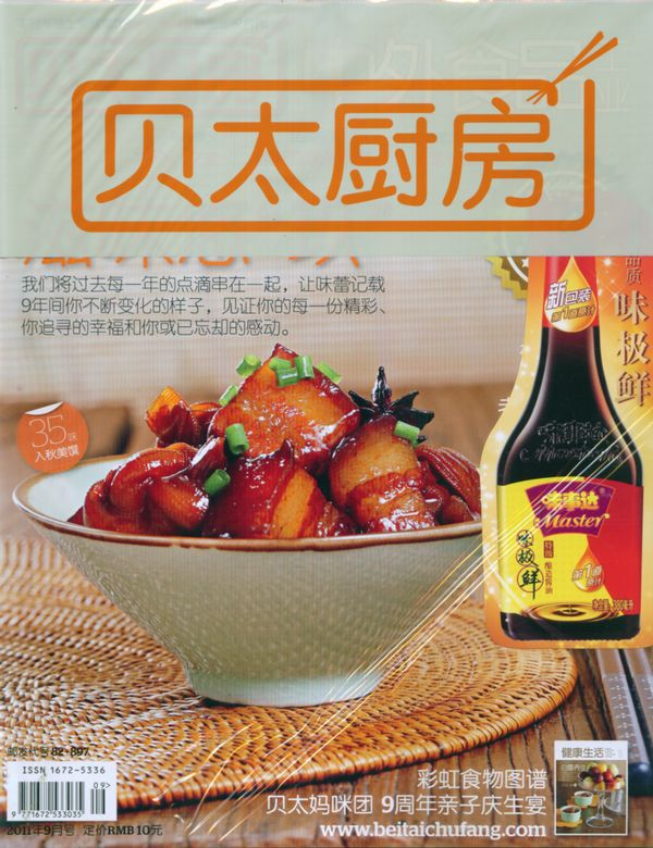 kitchen magazines organizing cabinets 贝太厨房2011年9月期 贝太厨房订阅 杂志铺 杂志折扣订阅网