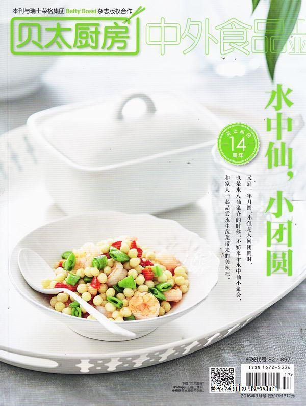 kitchen magazine upgrade 贝太厨房2016年9月期 贝太厨房订阅 杂志铺 杂志折扣订阅网