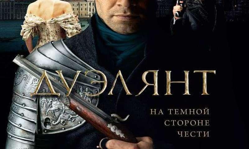 The Duelist (2016), Ruski rulet – Akcija, Drama, Triler, ruski film sa prevodom