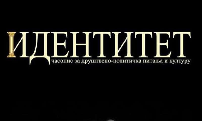 ИДЕНТИТЕТ ( часопис за друштвено политичка питања и културу ) , број 1
