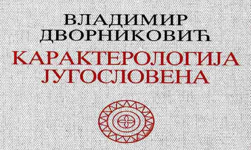 """Владимир Дворниковић """"КАРАКТЕРИОЛОГИЈА ЈУГОСЛОВЕНА"""""""