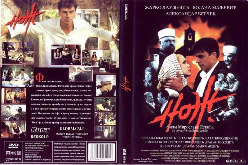 НОЖ ( 1999 ) ФИЛМ