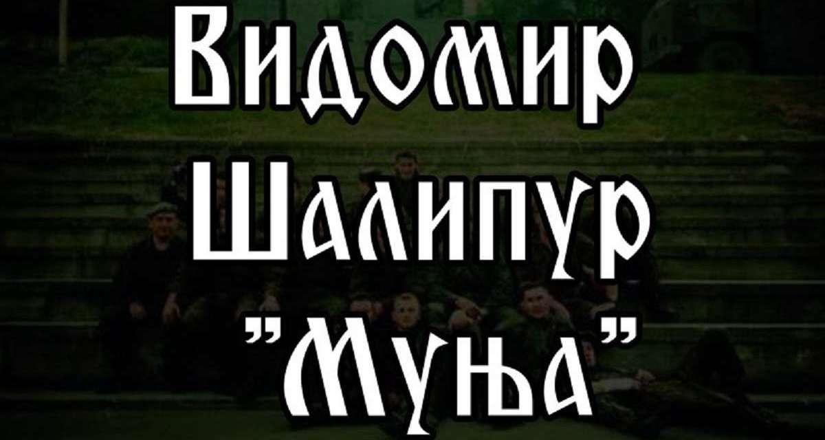 ВИДОМИР ШАЛИПУР МУЊА