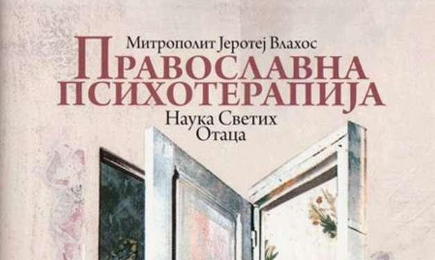 """Митрополит Јеротеј Влахос """"ПРАВОСЛАВНА ПСИХОТЕРАПИЈА"""""""