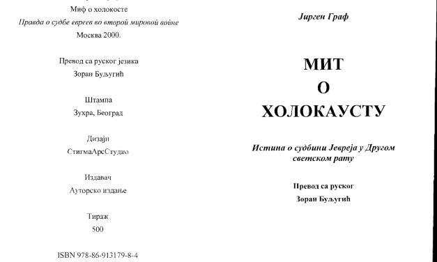 """Јирген Граф """"МИТ О ХОЛОКАУСТУ"""""""