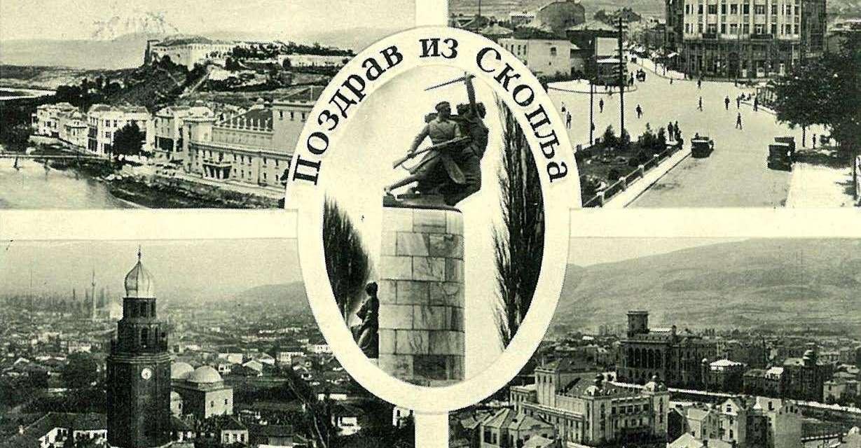 Музеј Јужне Србије у Скопљу