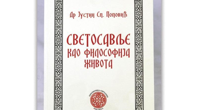 """Свети Јустин Ћелијски, СВЕТОСАВСКА ПРОСВЕТА И """"ДОСИТЕЈЕВШТИНА"""""""
