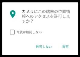 Android 6 プライバシー設定確認画面