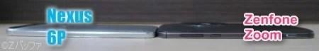 Zenfone Zoomの薄さ比較