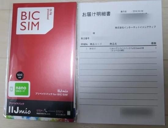 家電批評2016年4月号の付録SIM