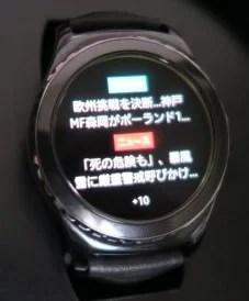 スマートウォッチ Gear S2 Classicではニュースも見れる
