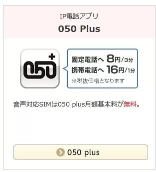 050Plusの基本料を無料にする