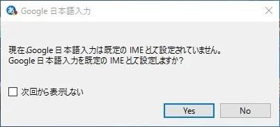Windows10でGoogle日本語入力を既定IMEにする