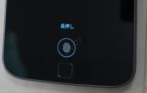 Moto G4 Plusの指紋認証