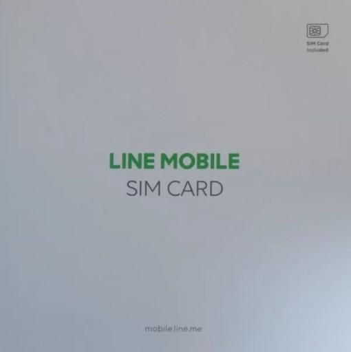 LINEモバイルSIMパッケージ