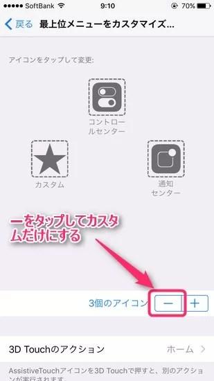 iPhoneのカメラ音とスクリーンショット音を無音化する設定方法