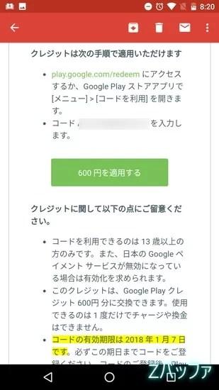 Nexusユーザ向けにAndroidPay利用不備に伴うお詫びクーポン配布