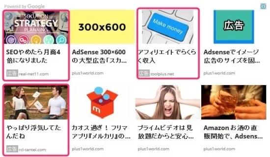 グーグルアドセンスの関連コンテンツユニット広告