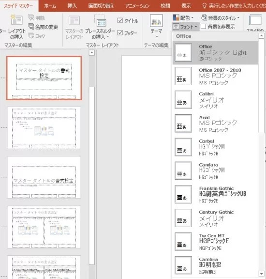 PowerPoint2016のフォント一覧