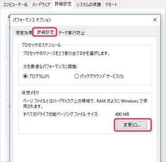 Windows10仮想メモリ量