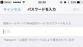 Yahooメールプロファイルにパスワード
