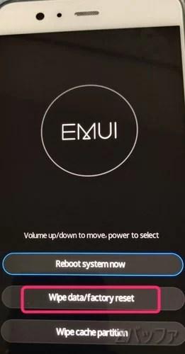 Huaweiスマホの強制初期化方法