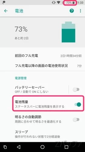 Android8.0電池残量パーセント表示