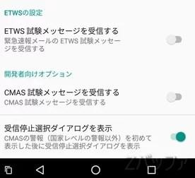 Android8.0でETWS