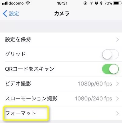 iOS11ではカメラの画像フォーマットを設定変更可能