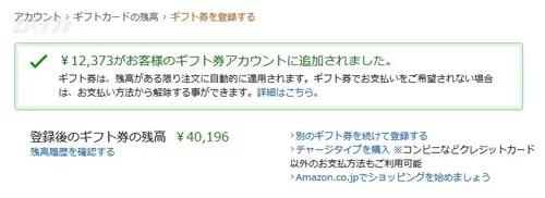 Amazonギフト券を登録