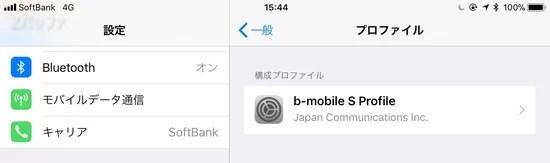 b-mobileのソフトバンク用プロファイル