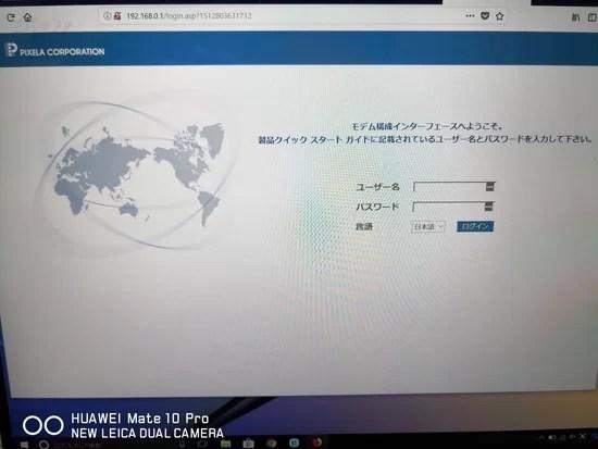 PIX-MT100設定画面