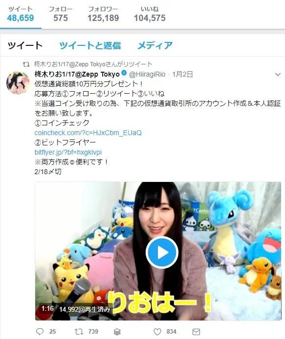 「柊木りお」のTwitterで違反行為の仮想通貨アフィリエイトが発見される
